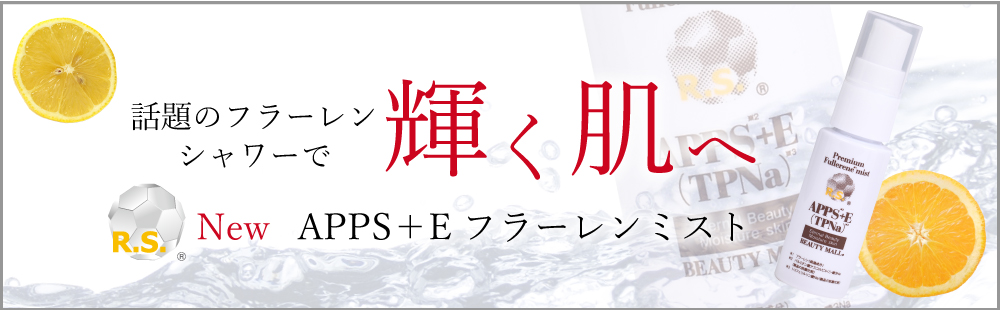 APPS+Eフラーレンミスト