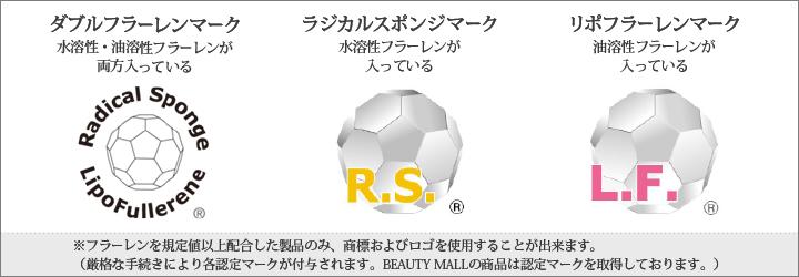 ダブルフラーレンマーク ラジカルスポンジマーク リポフラーレンマーク ※フラーレンを規定値以上配合した製品のみ、商標およびロゴを使用することが出来ます。